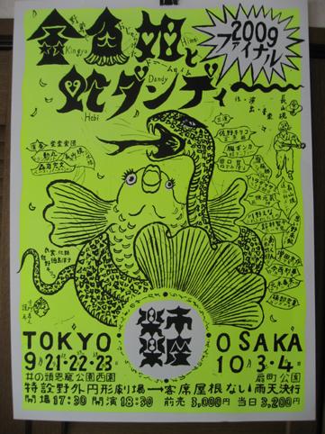 楽市楽座2009ポスター