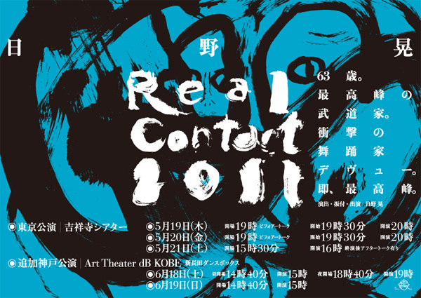 realcontact2011flyer