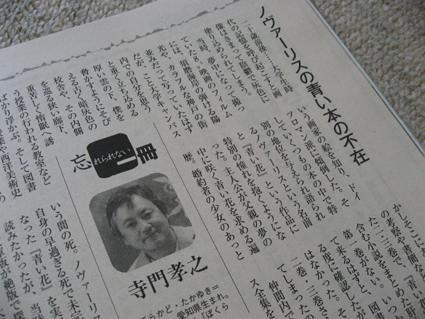 週刊朝日819号p98