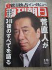 週刊朝日8・19表紙