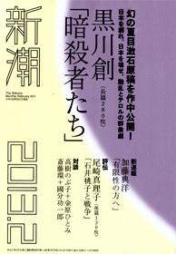 新潮201302
