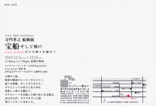 t宝船そして神戸dm back