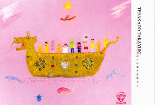 宝船そして神戸dm front