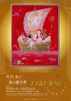 展覧会テラカド☆オペラ第三幕フライヤー