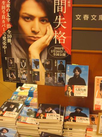 書店の斗真さん1
