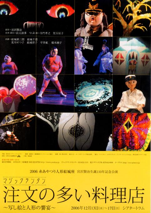 2006年東京公演のチラシ